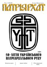 Патріярхат №6, 2015