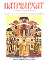 Patriarhat-1985-10-1