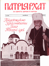 Patriarhat-1987-02-1