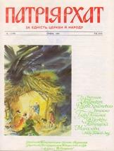 Patriarhat-1985-01