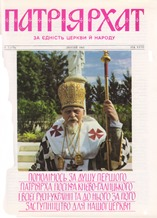 Patriyarkhat 1985-2 obkl