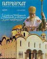 Patriarhat-1992-2-obkl