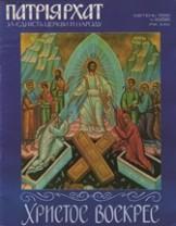 Patriarhat-1992-4-1