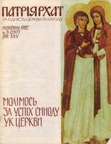 Patriarhat-1992-5obkl-1