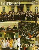 Patriarhat-1996-12-obkl-1
