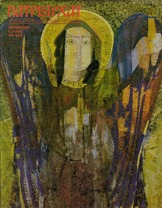Patriarhat-1996-2-obkl1