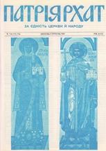 Patriarhat-1985-07-08-obkl