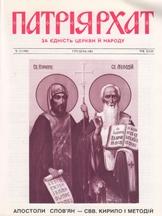 Patriarhat-1985-12-1