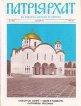 Patriarhat-1986-02-1obkl