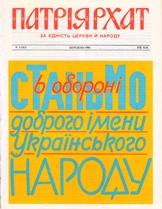 Patriarhat-1986-03-obkl