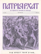 Patriarhat-1986-04-obkl