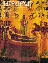 Patriarhat-1991-9-1obkl