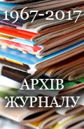 Архів журналу