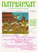 Patriarhat-1986-05-1obkl