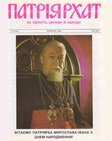 Patriarhat-1986-06-1obkl