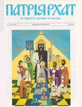 Patriarhat-1986-07-08-1