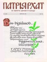 Patriarhat-1986-09-1-obkl