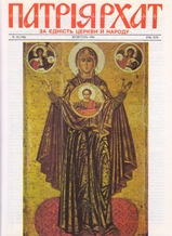 Patriarhat-1986-10-1-obkl
