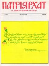 Patriarhat-1986-11-1-obkl