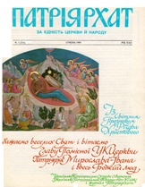Patriarhat-1989-01-1obkl