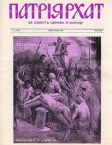 Patriarhat-1989-03-1obkl