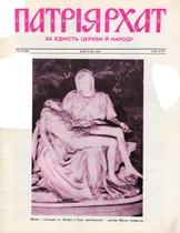 Patriarhat-1989-04-1obkl