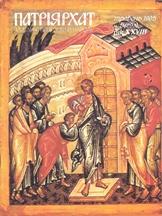 Patriarhat-1995-5-1-obkl