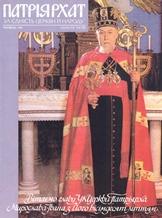 Patriarhat-1995-6-1 obkl