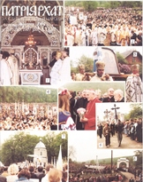 Patriarhat-1995-7-8-obkl