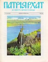Patriarhat-1989-07-08-1 obkl
