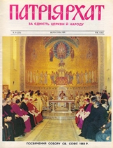 Patriarhat-1989-09-1 obkl