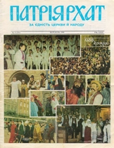Patriarhat-1990-03-1