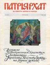 Patriarhat-1990-04-obkl