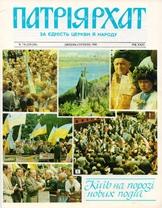 Patriarhat-1990-07-08-1-obkl