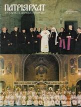 Patriarhat-1990-09-1-obkl