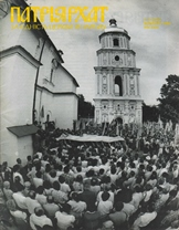 Patriarhat-1990-10-1-obkl