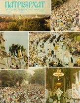 Patriarhat-1990-11-1-obkl