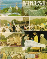 Patriarhat-1990-12-1obkl