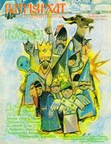 Patriarhat-1991-1-1obkl