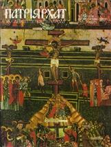 Patriarhat-1991-3-1obkl