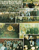 Patriarhat-1991-5-1-obkl