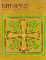 Patriarhat-1991-6-obkl