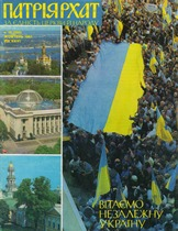 Patriarhat-1991-10-1obkl