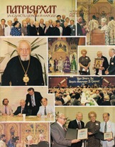Patriarhat-1991-7-8-1