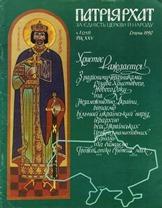 Patriarhat-1992-1-obkl