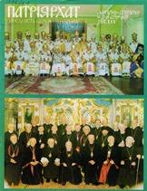Patriarhat-1992-7-1obkl