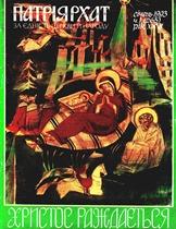 Patriarhat-1993-01-obkl