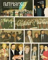 Patriarhat-1993-02-obkl