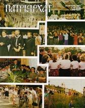 Patriarhat-1993-10-1obkl