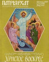 Patriarhat-1993-03-1obkl